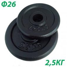 BHPL101-D26 Блин крашенный (черный) (d26мм)   2,5 кг.